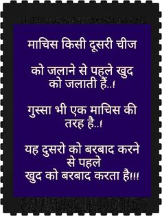 Hindi Quotes, Life, Red
