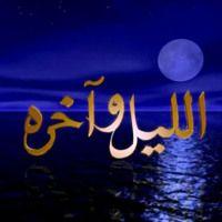 مقدمة مسلسل الليل و اخره By Alnahar Tv On Soundcloud Neon Signs Songs Neon