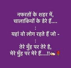 Definition Of Love, Shayari Status, Indian Quotes, Jokes Images, Flower Background Wallpaper, Heart Touching Shayari, Reality Quotes, Meaningful Words, Amazing Quotes