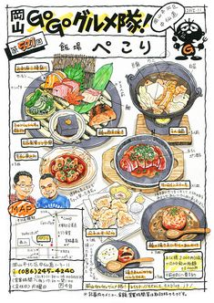 Japanese food illustration from Okayama Go Go Gourmet Corps (ernie.exblog.jp/) Menu Illustration, Food Illustrations, Japanese Poster Design, Pinterest Instagram, Food Sketch, Watercolor Food, Food Icons, Food To Go, Food Journal