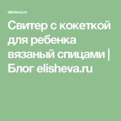 Свитер с кокеткой для ребенка вязаный спицами | Блог elisheva.ru