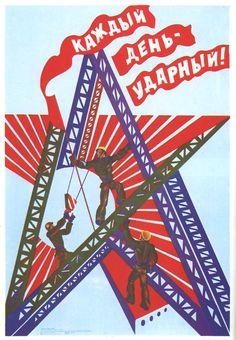 1980-nepomnyaschii-kajdyi-den-udarnyi-27.jpg (832×1200)