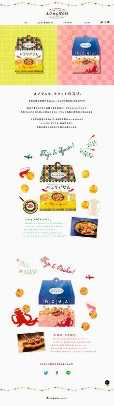 Ebisen Yataimura | product / CI / package / web | 2017| ISHIHARA ERI Food Web Design, Food Graphic Design, Ui Ux Design, Mini Site, Web Top, Web Layout, Japanese Design, Cute Designs, Art Director