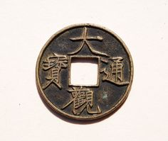 55a. Obverse side of a 'Da Guan Tong Bao' (大觀通寶) 10 cash coin cast during the 1107–1110 AD 'Daguan' reign title of Emperor Huizong (徽宗) (1100–1125 AD), of the Northern Song (北宋) Dynasty (960- 1127 AD). The obverse side features 'orthodox' script while the reverse side is plain. 41mm in size; 16+ grams in weight. S-630; FD-106. Copper Coin, Reign, Coupons, Size 16, It Cast, Chinese, Products, World, Royalty