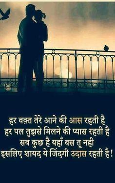 2073 Best Sad Shayari Images In 2019 Sad Quotes Best Love Quotes