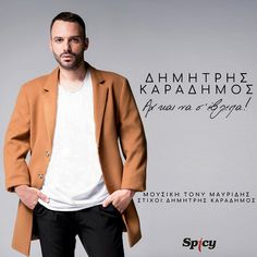 ΔΗΜΗΤΡΗΣ ΚΑΡΑΔΗΜΟΣ ΑΧ ΚΑΙ ΝΑ Σ' ΕΒΛΕΠΑ Kai, Blazer, Jackets, Fashion, Musica, Down Jackets, Moda, Fashion Styles, Blazers