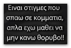 Φωτογραφία του Frixos ToAtomo. Advice Quotes, All Quotes, Greek Quotes, Wisdom Quotes, Book Quotes, Funny Quotes, Life Quotes, Unique Quotes, Smart Quotes