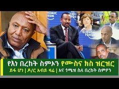 የእነ በረከት ስምኦን የሙስና ክስ ዝርዝር ይፋ ሆነ | ዶ/ር አብይ ዛሬ | የዕለቱ ልዩ ዜናዎች | Ethiopian Daily News - YouTube Baseball Cards