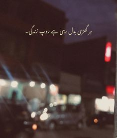 One Line Quotes, Poetry Quotes In Urdu, Best Urdu Poetry Images, Love Poetry Urdu, My Poetry, Urdu Quotes, Image Poetry, Qoutes, Mixed Feelings Quotes