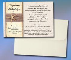 Προσκλητήριο για Γάμο Divine 112174 - Με θαλασσινή διακόσμηση!