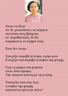 Words Quotes, Life Quotes, Sayings, Greek Symbol, Greek Quotes, Nature Quotes, Health Tips, Psychology, Poems
