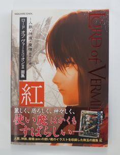 Lord of Vermilion 2 : Gashuu Kurenai CLICK THE FOLLOWING LINK TO BUY IT ( IF STILL AVAILABLE ) http://www.delcampe.net/page/item/id,0412349161,language,E.html