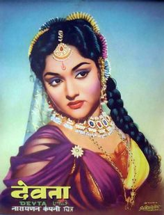 One of the great actresses of bollywood! the lovely and talented Vyjayanthimala. The best classical dancer of old movies. Old Film Posters, Movie Poster Art, Vintage Movies, Old Movies, Bollywood Posters, Bollywood Pictures, Indian Goddess, Vintage Bollywood, Purple Love