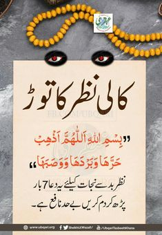 Dua for evil eye