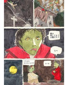 僕だってスリラースリラーナイト http://michaelandchemical.web.fc2.com/fc2-imageviewer/?aid=1&iid=30 #illustration #drawing #painting #fashion #art #illustrator #comics #manga #watercolor #horror #thriller #zombie #michaeljackson #halloween #漫画 #スリラー #ハロウィン #イラスト #水彩