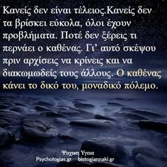 Words Quotes, Wise Words, Greek Quotes, Picture Quotes, Motivational Quotes, Inspiration, Biblical Inspiration, Motivating Quotes, Word Of Wisdom