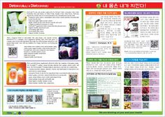 JEUNESSE GLOBALKOREA(주네스) System 전문 Group 소식지2월호 표지....2014.2.1. www.vostitwall.com/kssystem