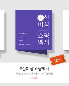 신여성 쇼핑백서2 Web Design, Typo Design, Graphic Design, Event Banner, Web Banner, Promotional Design, Event Page, Page Layout, Banner Design