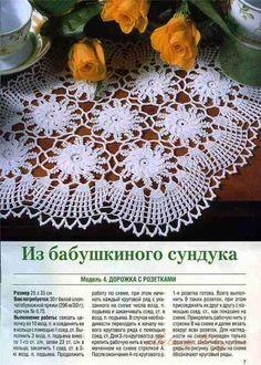 Gallery.ru / Фото #88 - Салфетки овальные и дорожки - Alleta