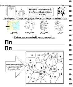 Greek Alphabet, Motor Skills, Montessori, Bullet Journal, Education, School, Birds, Onderwijs, Learning