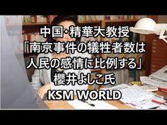 【KSM】櫻井よしこ氏 vs 中国清華大学教授「南京事件の犠牲者数は人民の感情に比例する」?