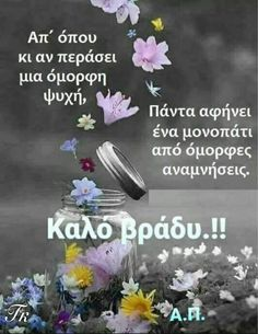 Greek Alphabet, Morning Greetings Quotes, Night, Image, Greece, Photography, Good Night Greetings, Morning Wishes Quotes, Greece Country