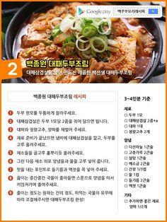 백종원 레시피들! : 네이버 블로그 Food Menu, A Food, Food And Drink, Food Design, Korean Food, Food Plating, Recipe Collection, No Cook Meals, Cooking Recipes