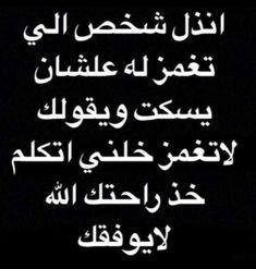 Jokes Quotes, Wisdom Quotes, Funny Quotes, Arabic Funny, Funny Arabic Quotes, Love Song Quotes, Mood Quotes, Crazy Funny Memes, Cute Memes