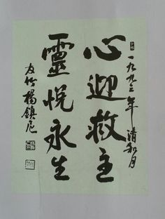 Chinese Quotes, Chinese Calligraphy, Traditional Chinese, Bible, Biblia, The Bible