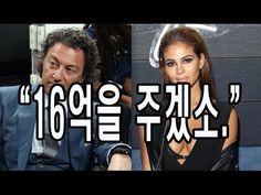 """""""16억원에 아내와 잠자리"""" 재벌 제안에 부부의 선택은??"""