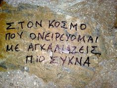 Cool Words, Wise Words, Greek Quotes, Word Porn, Slogan, Philosophy, Letters, Messages, Thoughts