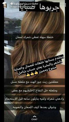 Hair Care Recipes, Hair Care Tips, Beauty Skin, Hair Beauty, Beauty Care Routine, Diy Hair Mask, Beauty Recipe, Hair Hacks, Healthy Hair