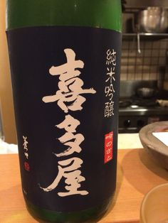 純米吟醸 喜多屋 ひやおろし 福岡県 喜多屋株式会社