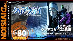 【Divisionディビジョン Patch1.5】SWAT部隊(コス)でD3-FNC盾部隊で行く!クリアスカイヒロイック by スプーキー
