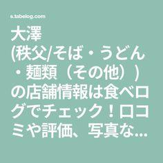 Saitama, Calm