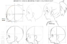 ❀丶 漫画教程,❀丶 漫画教程,How to Draw Facs,  Study Resources for Art Students, CAPI ::: Create Art Portfolio Ideas at milliande.com, Art School Portfolio Work, How to Draw Faces, Face Proportions