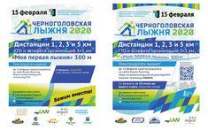 Черноголовская лыжня 2020 — процесс работы