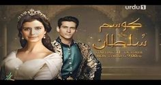 Kosem Sultan Season 2 Episode 6 Urdu1 2 August 2017 Watch Online Free
