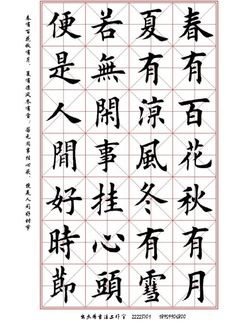 Chinese Poem, Chinese Alphabet, Chinese Phrases, Chinese Writing, Chinese Quotes, Chinese Brush, Chinese Words, Chinese Symbols, Chinese Art