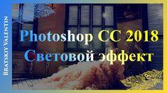 Photoshop CC 2018 Световой эффект