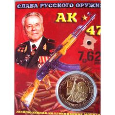 Russian Commemorative AK47 Medallion. 4cm Diameter.Sealed. As per pictures