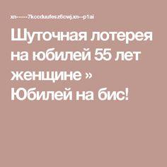 Шуточная лотерея на юбилей 55 лет женщине » Юбилей на бис!