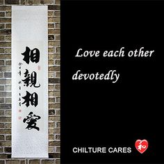 Love Each Other Devotedly Chinese Calligraphy Scroll : SLQ0014