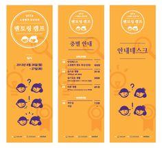 엑스배너 디자인 - Google 검색 Japanese Graphic Design, Graphic Design Layouts, Brochure Design, Layout Design, Xbanner Design, Sign Design, Pop Up Banner, Web Banner, Art And Fear