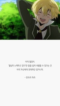 세상을 즐겁게 피키캐스트 Korean Quotes, Pandora Hearts, Korean Language, Wise Quotes, Proverbs, Cool Words, Sentences, Geek Stuff, Writing