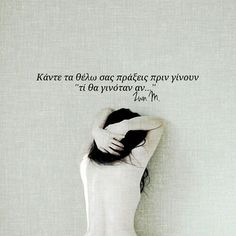 Greek Words, Me Quotes, Life, Pos, Greek Sayings, Ego Quotes