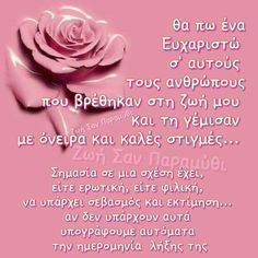 !! Greek Quotes, Notes, Letters, Chic, Life, Shabby Chic, Report Cards, Letter, Elegant