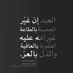 تحفيز وتنمية بشرية ادعم نفسك صور رائعة و معبرة حكم و اقتباسات تعليم داتي أقوال العظماء و المشاهير عبارات حكيمة حلول لمشا Words Quran Wallpaper Wallpaper Quotes