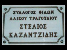 ΓΥΡΕΥΩ ΜΙΑ ΚΑΡΔΙΑ-ΚΑΖΑΝΤΖΙΔΗΣ ΣΤΕΛΙΟΣ
