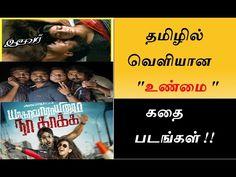 உண்மை கதை படங்கள் | kollywood news | tamil cinema seithigal | tamil cinema newsfor more videos like this and related to this matches like cinema news,new tamil movies, tamil cinema latest news, tamil flim news,today tamil cinema ... Check more at http://tamil.swengen.com/%e0%ae%89%e0%ae%a3%e0%af%8d%e0%ae%ae%e0%af%88-%e0%ae%95%e0%ae%a4%e0%af%88-%e0%ae%aa%e0%ae%9f%e0%ae%99%e0%af%8d%e0%ae%95%e0%ae%b3%e0%af%8d-kollywood-news-tamil-cinema-seithigal-tamil-cinema-news/